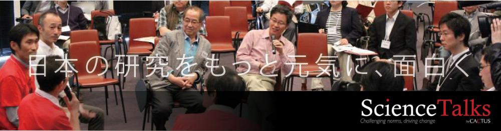 Science Talks – 日本の研究をもっと元気に、面白く。