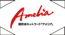 【Amelia】翻訳者と翻訳者を目指す方を応援するアメリア