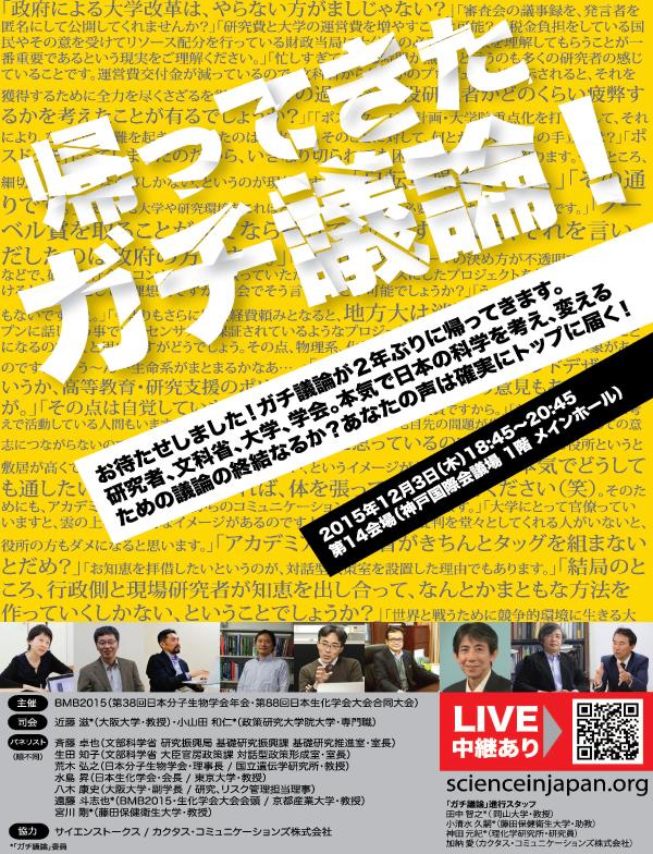 Gachi-2015-flyer