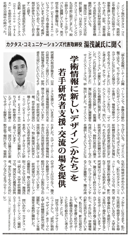 makoto_article